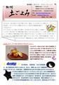 産地便り 旬刊「土ごよみ」2011年12月号を掲載しました。